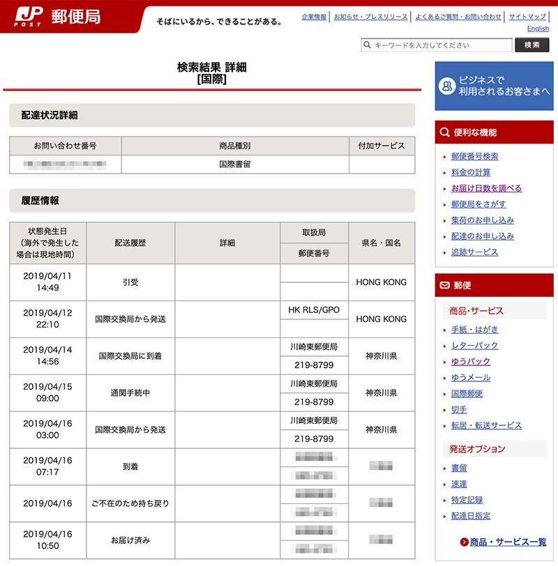 日本郵便・トラッキング確認画面